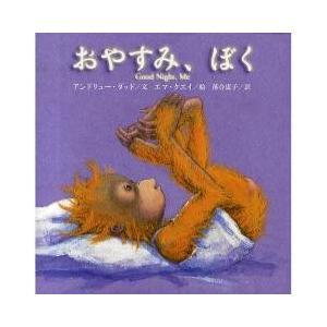 絵本 / おやすみ、ぼく/アンドリュー・ダッド/エマ・クエイ/落合恵子