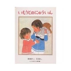 絵本 / いもうとのにゅういん/筒井頼子/林明子/子供/絵本