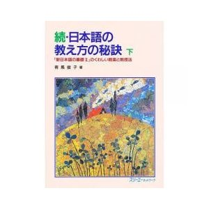 日本語の教え方の秘訣 『新日本語の基礎2』のくわしい教案と教授法 続 下/有馬俊子