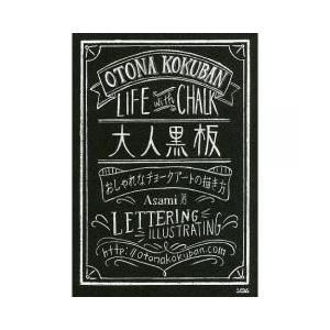 デザイン / 大人黒板 おしゃれなチョークアートの描き方/Asami