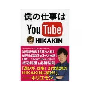 『HikakinTV』『HIKAKIN』『HikakinBlog』総登録者数130万人超総再生回数3...