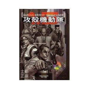 青年コミック / 攻殻機動隊1.5HUMAN ERROR/士郎正宗