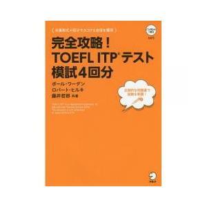 ビジネス実用 / 完全攻略TOEFL ITPテスト模試4回分/ポール・ワーデン/ロバート・ヒルキ/藤...