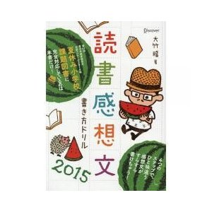 学習 / 読書感想文書き方ドリル 2015/大竹稽