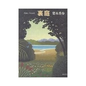 読み物 / 裏庭/梨木香歩