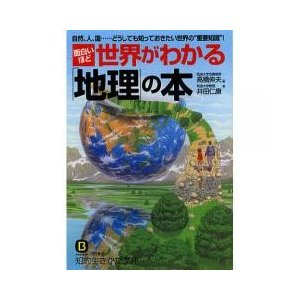 雑学文庫・特殊文庫 / 面白いほど世界がわかる「地理」の本/高橋伸夫/井田仁康
