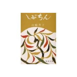 """""""しぶちん""""とは大阪弁でケチン坊のことだが、ケチが陰にこもらない開放的な言い方である。19歳で伊勢の..."""