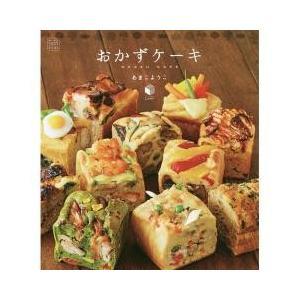 クッキング・レシピ / おかずケーキ/あまこようこ/レシピ