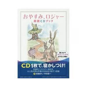 おやすみ、ロジャー朗読CDブック/カール=ヨハン・エリーン