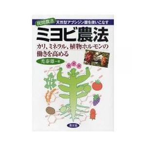 農学 / ミヨビ農法 天然型アブシジン酸を使いこなす カリ、ミネラル、植物ホルモンの働きを高める/禿...
