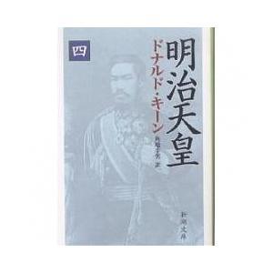 外国の小説 / 明治天皇 4/ドナルド・キーン/角地幸男