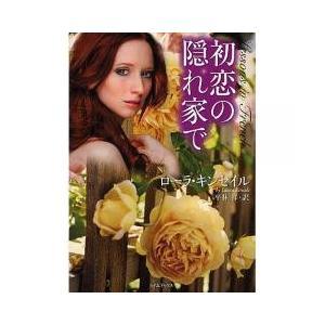 """伯爵令嬢カリーは""""壁の花""""になることにすっかり慣れっこ。27才にして、婚約破棄されること3回。男性が..."""
