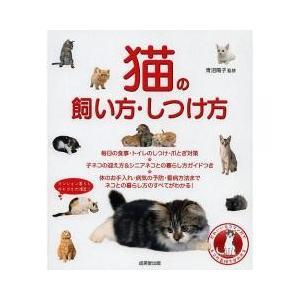 毎日の食事・トイレのしつけ・爪とぎ対策。子ネコの迎え方&シニアネコとの暮らし方ガイドつき。体のお手入...