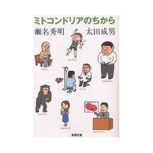 ミトコンドリアのちから/瀬名秀明/太田成男