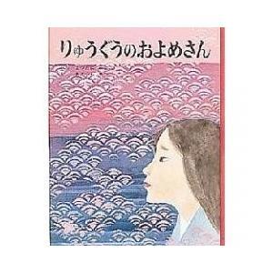 りゅうぐうのおよめさん/松谷みよ子/朝倉摂/子供/絵本