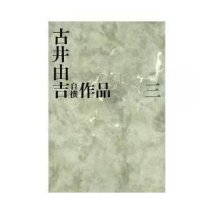 初期長篇三部作の第二巻。崩壊の発端を細密に描く「栖」、人間の関係の迷路をめぐって生の闇を暴く短篇集「...