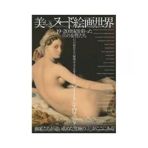 """美しきヌード絵画の世界 19〜20世紀を彩った裸の女性たち 画家たちが追い求めた究極の""""美""""がここに..."""