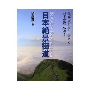 日本絶景街道 最高の景色に出会える日本の道、87選/須藤英一/旅行