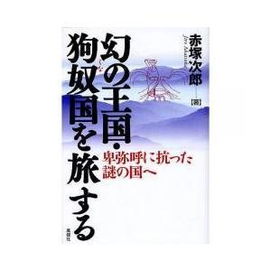 日本列島の二、三世紀の風景を考古学資料を駆使して再検討し、邪馬台国の最大のライバル・狗奴国の実態を探...