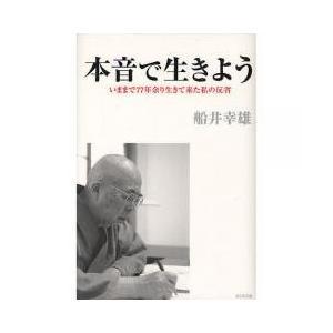 エッセイ / 本音で生きよう いままで77年余り生きて来た私の反省/船井幸雄