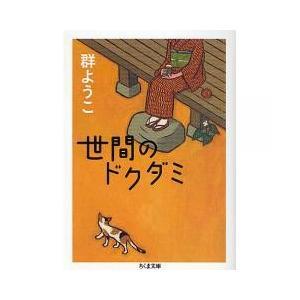 日本の小説 / 世間のドクダミ/群ようこ