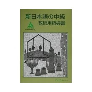 本書は『新日本語の中級』の教師用指導書。財団法人海外技術者研修協会で日本語教育に携わる者の利用に供す...