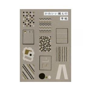 デザイン / かわいい紙もの手帖