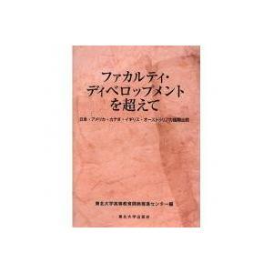 本書は、平成17〜19年度の文部科学省特別教育研究費事業「国際連携を活かした高等教育システムの構築」...