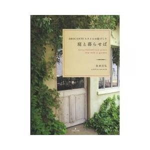庭施工で人気の『BROCANTE』。松田さんが教えてくれる無理がない庭づくりとその庭とともに気持ち良...