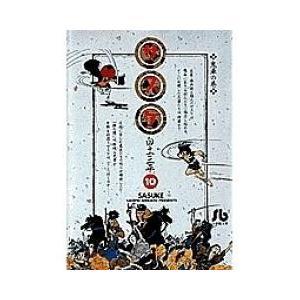 文庫 / サスケ 10/白土三平