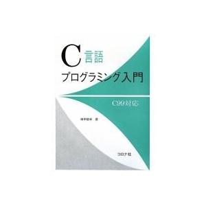 プログラミング / C言語プログラミング入門 C99対応/田中敏幸
