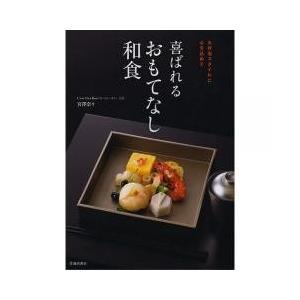クッキング・レシピ / 喜ばれるおもてなし和食/宮澤奈々/レシピ