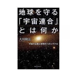 宗教 / 地球を守る「宇宙連合」とは何か 宇宙の正義と新時代へのシグナル/大川隆法