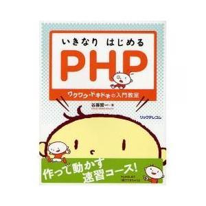 Web作成・開発 / いきなりはじめるPHP ワクワク・ドキドキの入門教室/谷藤賢一