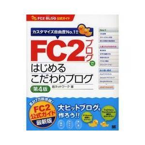 FC2ブログではじめるこだわりブログ FC2 BLOG公式ガイド カスタマイズ自由度No.1/邑ネッ...