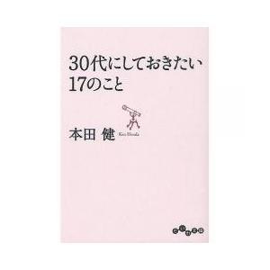 雑学文庫・特殊文庫 / 30代にしておきたい17のこと/本田健