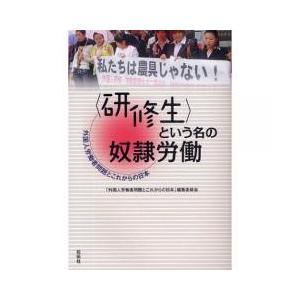 熊本県天草の小さな縫製工場が倒産し、未払いの賃金も取け取れないまま、強制帰国を待つ中国人研修生。しか...