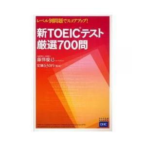 藤澤博士のスコアアップトレーニング。難易度別問題だから、無理なく徐々にステップアップ文法・語彙問題に...