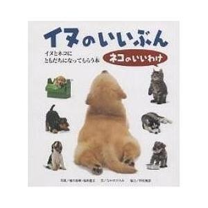 イヌのいいぶんネコのいいわけ イヌとネコにともだちになってもらう本/なかのひろみ/植木裕幸/福田豊文
