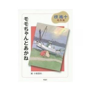 モモちゃんとあかね/椋鳩十/小泉澄夫