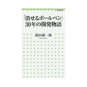 新書・選書 / 「消せるボールペン」30年の開発物語/滝田誠一郎