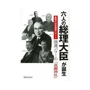 その他 / 六人の総理大臣が誕生最強の出世開運スポット強運パワーの「高麗神社」/高麗郷研究会