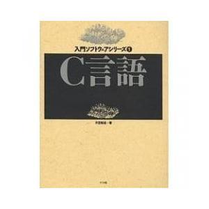 プログラミング / C言語/河西朝雄