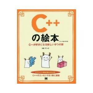 プログラミング / C++の絵本 C++が好きになる新しい9つの扉/アンク