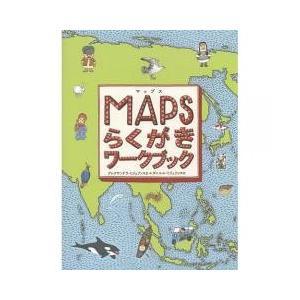 学習 / MAPSらくがきワークブック/アレクサンドラ・ミジェリンスカ/ダニエル・ミジェリンスキ/徳...