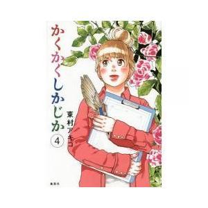 かくかくしかじか 4/東村アキコ