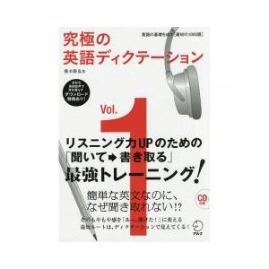 英語 / 究極の英語ディクテーション Vol.1/横本勝也