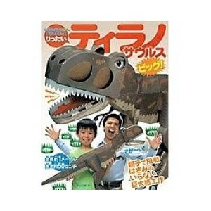 図鑑・事典 / 小学館の図鑑NEOのクラフトぶっく りったいティラノサウルスビッグ/神谷正徳