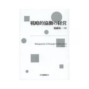 戦略的協働の経営/後藤祐一