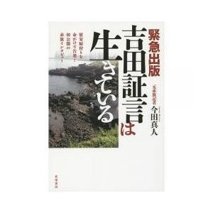 吉田清治氏の証言は虚偽ではない朝日新聞や赤旗で、吉田証言を誤報として記事を取り消したのは間違いだ19...